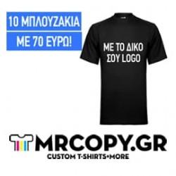 10 μπλουζάκια με 70 ευρώ!