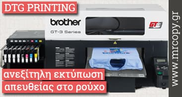 MRCOPY.GR, DTG printing, ανεξίτηλη εκτύπωση σε μπλουζάκια