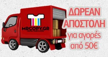 MRCOPY.GR, Δωρεάν μεταφορικά