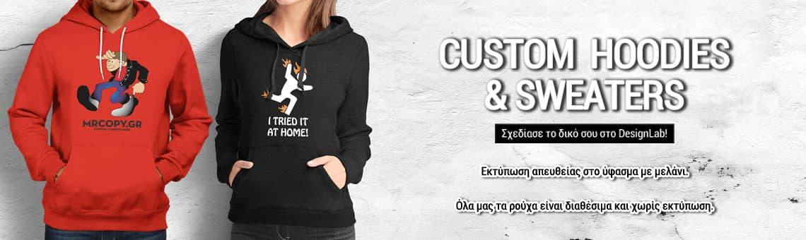 Φτιάξε το δικό σου custom hoodie στο www.mrcopy.gr