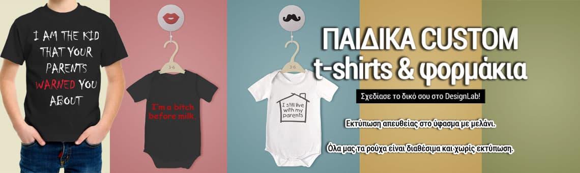 Φτιάξε το δικό σου custom παιδικό t-shirt και βρεφικό φορμάκι στο www.mrcopy.gr
