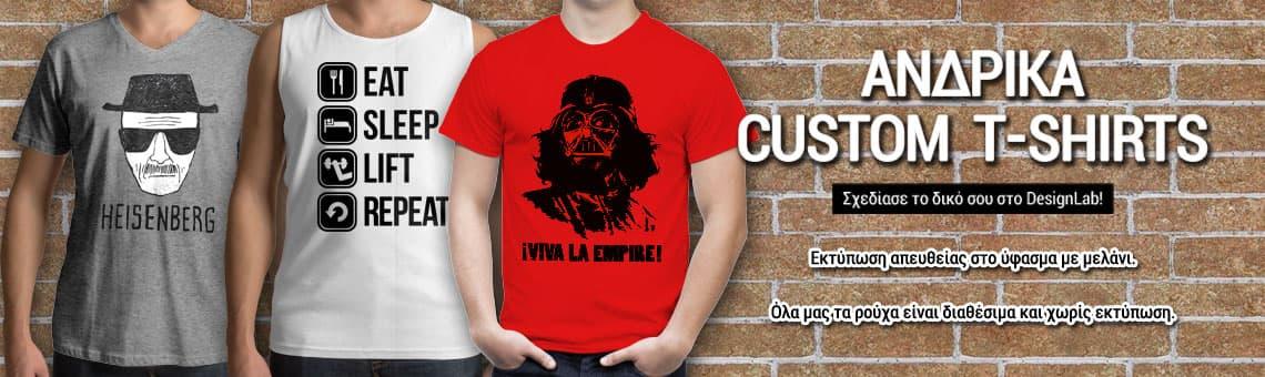 Φτιάξε το δικό σου custom t-shirt στο www.mrcopy.gr