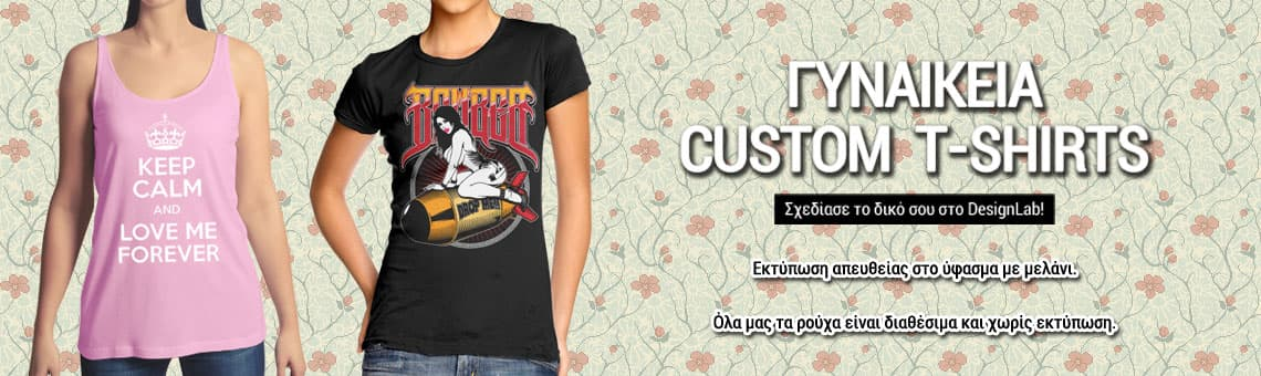Φτιάξε το δικό σου custom γυναικείο t-shirt στο www.mrcopy.gr